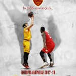 Προσφορά από την ομάδα Μπάσκετ Ρεθυμνο Cretan Kings